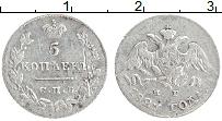 Изображение Монеты 1825 – 1855 Николай I 5 копеек 1827 Серебро VF СПБ НГ
