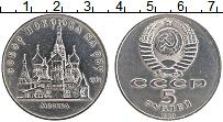 Изображение Монеты СССР 5 рублей 1989 Медно-никель XF Собор Покрова на Рву