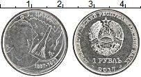 Изображение Монеты Приднестровье 1 рубль 2017 Медно-никель UNC Ф.А. Цандер