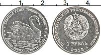 Изображение Монеты Приднестровье 1 рубль 2018 Медно-никель UNC Красная книга Придне