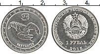 Изображение Монеты Приднестровье 1 рубль 2016 Медно-никель UNC Знаки зодиака. Рак