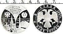 Изображение Монеты Россия 3 рубля 1997 Серебро Proof Договор об образован
