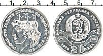 Изображение Монеты Болгария 20 лев 1979 Серебро UNC- 100 лет Софии как ст