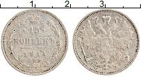 Изображение Монеты 1894 – 1917 Николай II 15 копеек 1914 Серебро XF- СПБ ВС