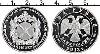 Изображение Монеты Россия 2 рубля 2013 Серебро Proof 250 лет Генеральному