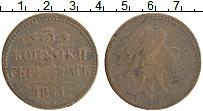 Изображение Монеты 1825 – 1855 Николай I 3 копейки 1841 Медь VF- ЕМ