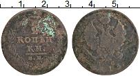 Изображение Монеты 1801 – 1825 Александр I 2 копейки 1813 Медь VF- ИМ-ПС