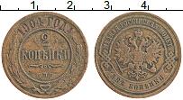 Изображение Монеты 1894 – 1917 Николай II 2 копейки 1904 Медь VF СПБ