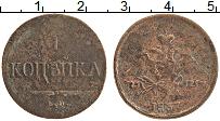 Изображение Монеты 1825 – 1855 Николай I 1 копейка 1837 Медь VF ЕМ-НА