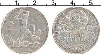 Изображение Монеты СССР 1 полтинник 1925 Серебро XF ПЛ. Герб СССР. Кузне