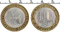 Изображение Монеты Россия 10 рублей 2009 Биметалл XF Кировская область. С