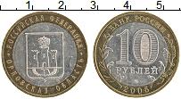 Изображение Монеты Россия 10 рублей 2005 Биметалл XF Орловская область. М