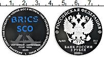 Изображение Мелочь Россия 3 рубля 2020 Серебро Proof Санкт-Петербург`2020