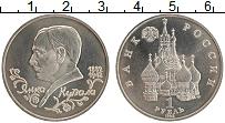 Изображение Монеты Россия 1 рубль 1992 Медно-никель UNC Янка Купала