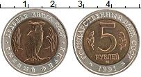 Изображение Монеты СССР 5 рублей 1991 Биметалл XF+ Рыбный филин