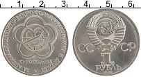 Изображение Монеты СССР 1 рубль 1985 Медно-никель UNC- Фестиваль молодежи и