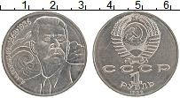 Изображение Монеты СССР 1 рубль 1988 Медно-никель UNC-