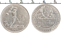 Изображение Монеты СССР 1 полтинник 1924 Серебро XF-