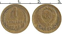 Продать Монеты  1 копейка 1948 Латунь