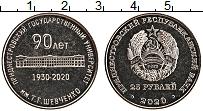 Изображение Мелочь Приднестровье 25 рублей 2020 Медно-никель UNC 90 лет Приднестровск