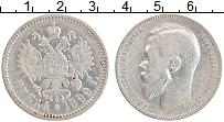 Изображение Монеты 1894 – 1917 Николай II 1 рубль 1899 Серебро VF ЭБ. Герб Российсой И