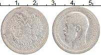 Изображение Монеты 1894 – 1917 Николай II 50 копеек 1897 Серебро VF Герб