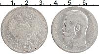 Изображение Монеты 1894 – 1917 Николай II 1 рубль 1897 Серебро VF **. Герб Российской