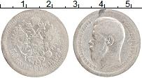 Изображение Монеты 1894 – 1917 Николай II 50 копеек 1897 Серебро VF Герб Российской Импе