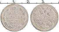 Изображение Монеты 1894 – 1917 Николай II 15 копеек 1903 Серебро VF СПБ АР