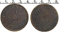 Продать Монеты Сычуань 100 кеш 1913 Медь