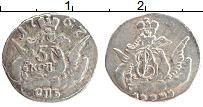 Продать Монеты 1741 – 1761 Елизавета Петровна 5 копеек 1757 Серебро
