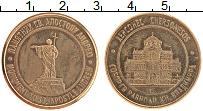 Изображение Монеты Россия Жетон 0 Медь Proof- Памятник Святому Апо