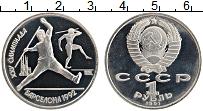 Изображение Монеты СССР 1 рубль 1991 Медно-никель Proof- XXV Летние олимпийск