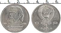 Изображение Монеты СССР 1 рубль 1989 Медно-никель XF Модест Мусоргский