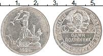 Изображение Монеты СССР 1 полтинник 1924 Серебро XF ПЛ. Герб СССР. Кузне
