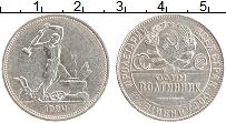Изображение Монеты СССР 1 полтинник 1924 Серебро XF ТР. Герб СССР. Кузне