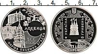 Изображение Мелочь Украина 5 гривен 2020 Медно-никель UNC 700 лет первого пись