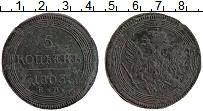 Изображение Монеты 1801 – 1825 Александр I 5 копеек 1803 Медь VF ЕМ