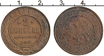 Изображение Монеты 1894 – 1917 Николай II 2 копейки 1913 Медь XF+ СПБ