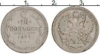 Изображение Монеты 1894 – 1917 Николай II 10 копеек 1897 Серебро VF СПБ АГ