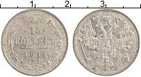 Изображение Монеты 1894 – 1917 Николай II 15 копеек 1914 Серебро XF СПБ ВС