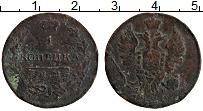 Изображение Монеты 1801 – 1825 Александр I 1 копейка 1820 Медь VF ЕМ НМ