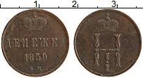 Продать Монеты 1825 – 1855 Николай I 1 денежка 1850 Медь