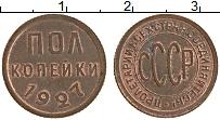 Изображение Монеты СССР 1/2 копейки 1927 Медь XF+