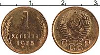 Продать Монеты  1 копейка 1955 Латунь
