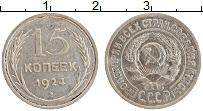 Изображение Монеты СССР 15 копеек 1924 Серебро XF