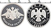 Изображение Монеты Россия 1 рубль 2005 Серебро Proof Морская пехота.Эмбле