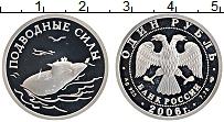 Изображение Монеты Россия 1 рубль 2006 Серебро Proof Подводные силы