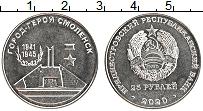 Изображение Монеты Приднестровье 25 рублей 2020 Медно-никель UNC Город-герой Смоленск