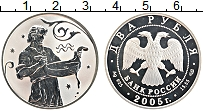 Изображение Монеты Россия 2 рубля 2005 Серебро Proof- Знаки зодиака. Водол